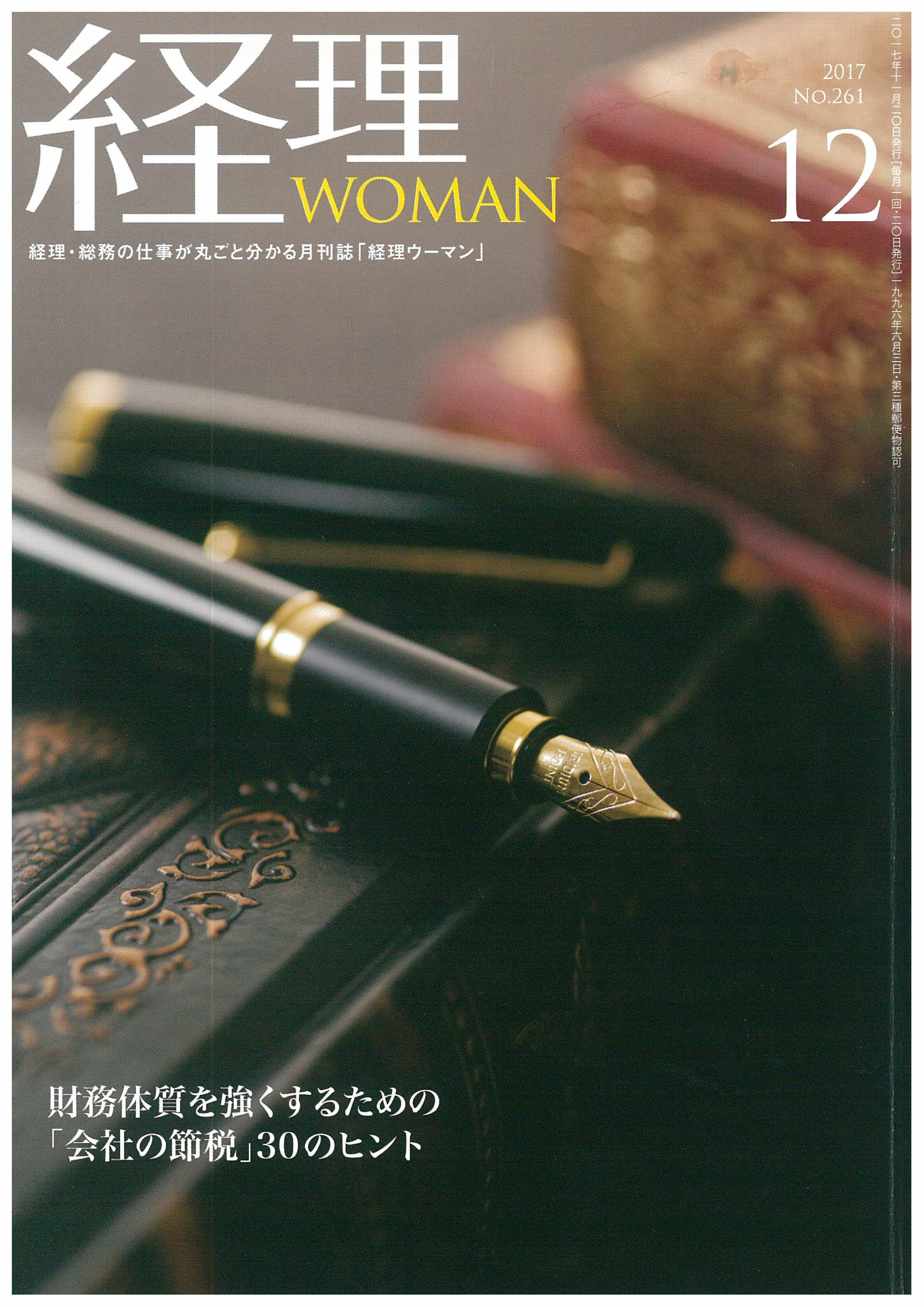 H29.11.15経理ウーマン