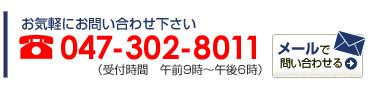 お気軽にお問い合わせください。047-302-8011市川市では税理士報酬が低料金で高品質です。受付時間9時~午後6時